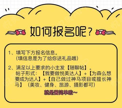 达人招募社区_07.jpg