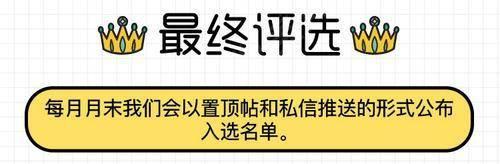 达人招募社区_09.jpg