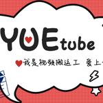 """【YUE tube】—""""M字唇""""已过时,这种唇型正流行!"""