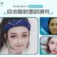 【免费招募】广西站,南宁达美自体脂肪模特招募5名