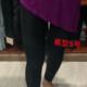 做完一个多月啦,腿应该还会继续再瘦一点吧,希望再细一点。还有欧力美的塑身裤确实很好穿啊,比较薄一点,...