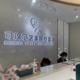 项目:小气泡光子玻尿酸开车过来这边,虽然远了点,但还是更相信广州这边的医院。第二次过来艺美打玻尿酸,...